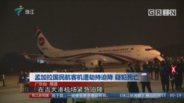 孟加拉国民航客机遭劫持迫降 疑犯死亡