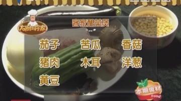 大厨到你家:客家酿菜煲