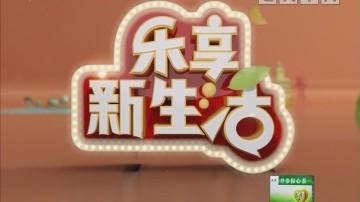[2019-02-22]乐享新生活:浙江七旬老人因吃素导致入院