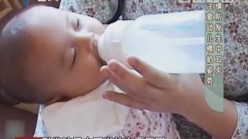健康有料:注意幼儿喂奶姿势 慎防发生中耳炎