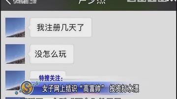 """女子网上结识""""高富帅"""" 投资打水漂"""