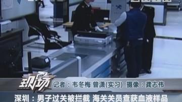 深圳:男子过关被拦截 海关关员查获血液样品