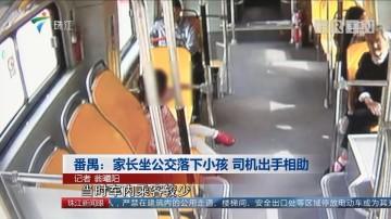 番禺:家长坐公交落下小孩 司机出手相助