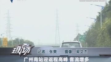 广州南站迎返程高峰 客流增多
