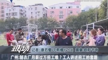 广州:制衣厂月薪过万招工难?工人讲述招工的套路