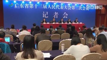 广东省第十三届人民代表大会第二次会议记者会