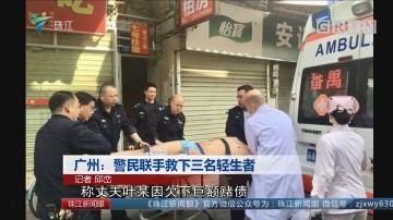 广州:警民联手救下三名轻生者
