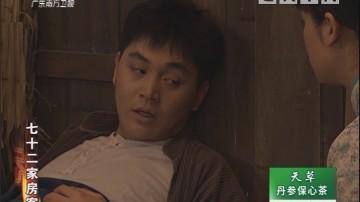 [2019-02-26]七十二家房客:寻药(下)
