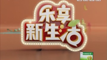 [2019-02-19]乐享新生活:乐友提问:吃海参可以提高免疫力吗?