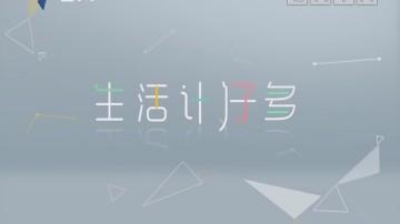 [2019-02-05]生活计仔多:春节特别节目