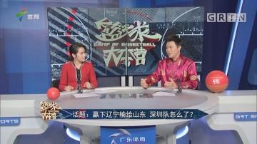 话题:赢下辽宁输给山东 深圳队怎么了?