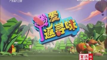 [2019-02-24]我爱返寻味:制作煎焗虹鳟鱼腩