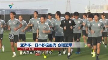 亚洲杯:日本积极备战 剑指冠军