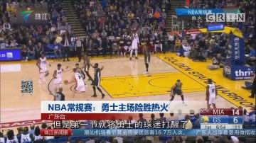 NBA常规赛:勇士主场险胜热火