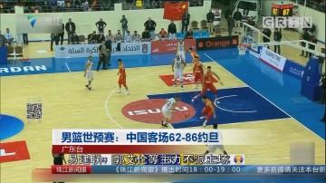 男篮世预赛:中国客场62-86约旦