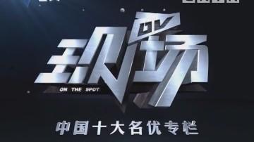 [2019-02-17]DV现场:阳江:病患家属暴力袭医 警方迅速抓获嫌犯