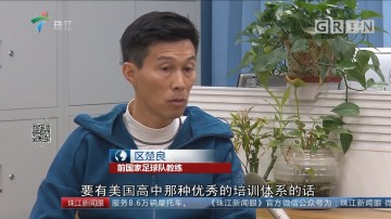 区楚良:中国足球提高关键是青训
