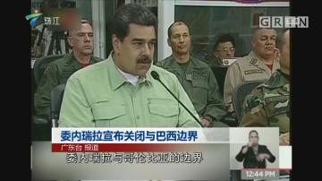 委内瑞拉宣布关闭与巴西边界