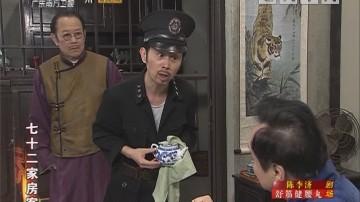 [2019-02-13]七十二家房客:御用尿壶