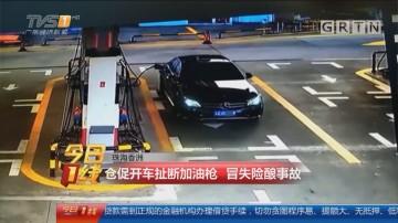 珠海香洲:仓促开车扯断加油枪 冒失险酿事故