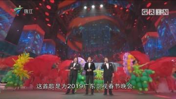 2019广东卫视春晚今晚重磅推出