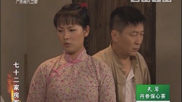 [2019-02-26]七十二家房客:寻药(上)
