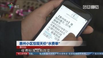 """惠州小区惊现天价""""水费单"""""""