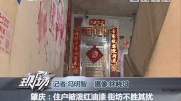 肇庆:住户被泼红油漆 街坊不胜其扰