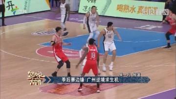 季后赛边缘 广州逆境求生机
