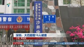 深圳:大巴超载19人被查