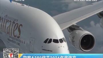 空客A380将于2012年底停产