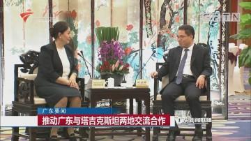 推动广东与塔吉克斯坦两地交流合作