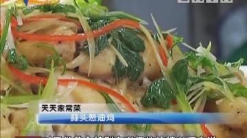 天天家常菜:蒜头葱油鸡