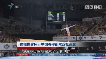 体操世界杯:中国夺平衡木双杠两金