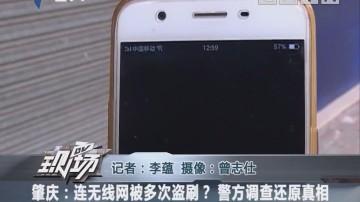 肇庆:连无线网被多次盗刷? 警方调查还原真相