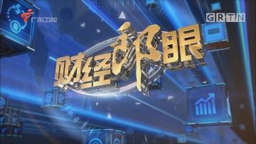 [HD][2019-02-18]财经郎眼:春节经济学