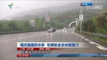 雨水路面积水多 车辆安全涉水有窍门