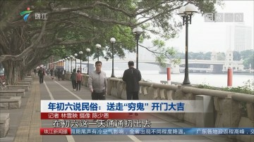 """年初六说民俗:送走""""穷鬼""""开门大吉"""
