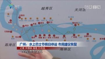 广州:水上巴士节假日停运 市民建议恢复