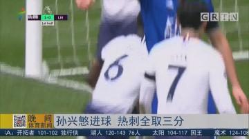 孙兴慜进球 热刺全取三分