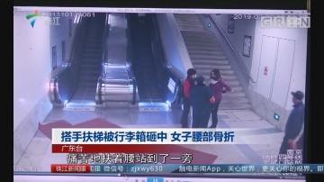 搭手扶梯被行李箱砸中 女子腰部骨折