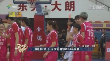 横扫山西 广东女篮晋级WCBA半决赛