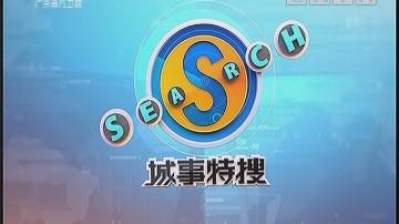 [2019-02-26]城事特搜:民警办案 小偷竟去围观