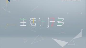 [2019-02-04]生活计仔多:春节特别节目