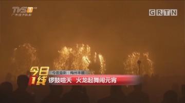 今夜最新:梅州丰顺 锣鼓喧天 火龙起舞闹元宵