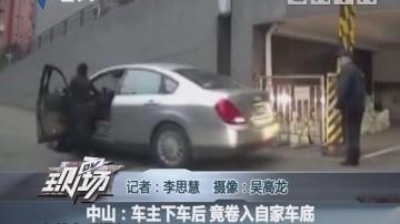 中山:车主下车后 竟卷入自家车底