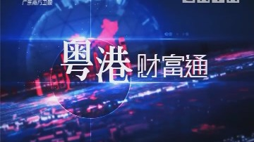 [2019-02-24]粤港财富通:科创板渐近 投资知多少?