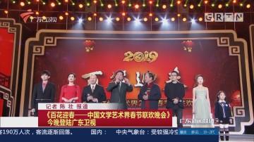 《百花迎春——中国文学艺术界春节联欢晚会》今晚登陆广东卫视