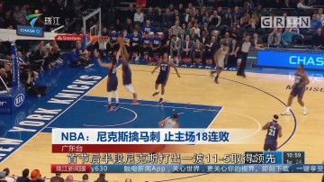 NBA:尼克斯擒马刺 止主场18连败