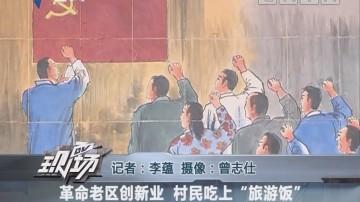 """革命老区创新业 村民吃上""""旅游饭"""""""